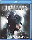 ロボコップ3 [Blu-ray]