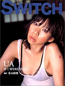 SWITCH Vol.20 No.8 (スイッチ2002年8月号)  特集:UA[IF I WERE YOU]