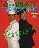 周 富徳VS金 萬福 ご家庭大中華 中華料理界の二大巨頭が夢の競演!! (RECRUTT SPECIAL EDITION)
