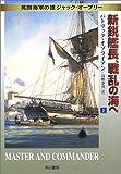 新鋭艦長、戦乱の海へ―英国海軍の雄ジャック・オーブリー (上) (ハヤカワ文庫 NV―英国海軍の雄ジャック・オーブリー (1025))