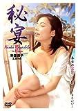 秘宴 [DVD]