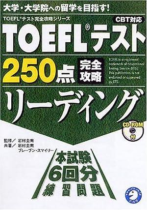 TOEFLテスト250点完全攻略リーディング―CBT対応 (TOEFLテスト完全攻略シリーズ)