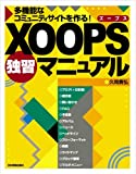 <多機能なコミュニティサイトを作ろう!> XOOPS独習マニュアル&#8221; style=&#8221;border: none;&#8221; /></a></div> <div class=
