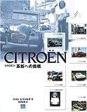 シトロエン―革新への挑戦 (CG BOOKS)