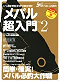 メバル超入門 Vol.2—メバル最新情報まるわかり完全保存版! (CHIKYU-MARU MOOK SALT WATER)