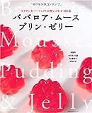 ババロア・ムース・プリン・ゼリー◯ゼラチンをパーフェクトに使いこなす100品 (主婦の友生活シリーズ)
