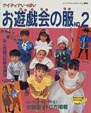 お遊戯会の服 (No.2) (レディブティックシリーズ (1055))