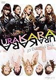 KARA DVD 「メイキング・オブ URAKARA」