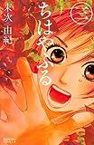 ちはやふる 3 (3) (Be・Loveコミックス) (講談社コミックスビーラブ (1252巻))