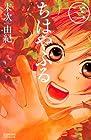 ちはやふる 第3巻 2008年12月12日発売