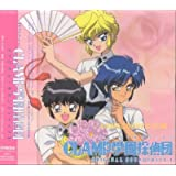 Clamp School Detectives: Original Soundtrack OST 1 (Japanese Language Import)