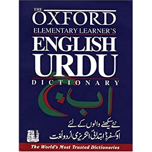 english to english to urdu dictionary oxford