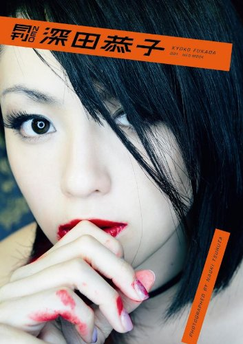 月刊NEO深田恭子 月刊モバイルアクトレス版