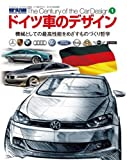 The Century of the Car Design―カーデザインの世紀 (1) (SAN-EI MOOK)