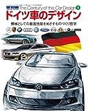 The Century of the Car Design―カーデザインの世紀 (1) (SAN-EI MOOK)