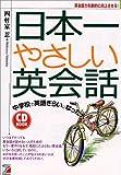 中学校で英語ぎらいになった人のための CD BOOK 日本一やさしい英会話 (アスカカルチャー)