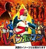 愛の戦士レインボーマン キャッツアイ作戦編 [DVD]