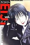 サイコメトラーEIJI (23) (少年マガジンコミックス)