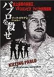 パブロを殺せ—史上最悪の麻薬王VSコロンビア、アメリカ特殊部隊(マーク ボウデン)