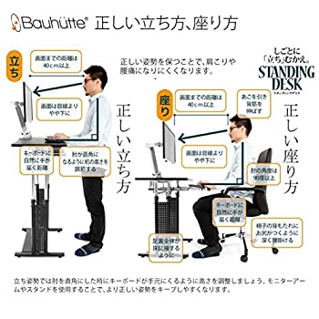 Bauhutte (バウヒュッテ) しごとに「立ち」むかえ スタンディングデスク BHD-700 上下昇降 集中力アップ 猫背改善 腰痛対策に