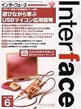 Interface (インターフェース) 2008年 06月号 [雑誌]