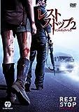 レストストップ2 ドント・ルック・バック  [DVD]