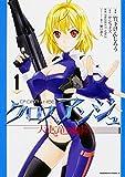 クロスアンジュ 天使と竜の輪舞 (1) (カドカワコミックスAエース)