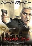 ラスト・ターゲット (ジョージ・クルーニー出演) [DVD]