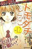 トモダチごっこ(12)(プチデザ) (デザートコミックス)
