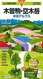 山と高原地図 木曽駒・空木岳 2015 (登山地図 | マップル)