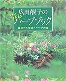 広田セイ子のNewハーブブック―栽培・利用法・ハーブ図鑑