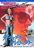 ダーティー・メリー、クレイジー・ラリー コレクターズ・エディション(〇〇までにこれは観ろ! ) [DVD]
