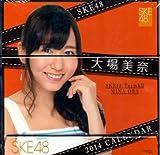 2014年卓上カレンダー SKE48 大場美奈