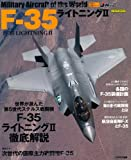 F-35ライトニング�U (世界の名機シリーズ)