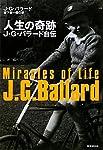 人生の奇跡 J・G・バラード自伝 (キイ・ライブラリー)