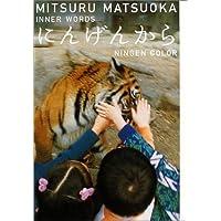 にんげんから -NINGEN COLOR- MITSURU MATSUOKA INNER WORDS