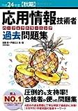平成24年度【秋期】 応用情報技術者 パーフェクトラーニング過去問題集 (情報処理技術者試験)
