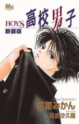 新装版 高校男子─BOYS─ (マーガレットコミックス)