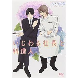 いじわる社長と料理人 (幻冬舎ルチル文庫)