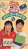 NHKおかあさんといっしょ 最新ベスト うたのメリーゴーランド16 [VHS]