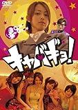 キャバギョ![DVD]