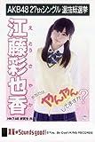 AKB48 公式生写真 27thシングル 選抜総選挙 真夏のSounds good! 劇場盤 【江藤彩也香】