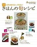 まず作りたい、食べたい 春・夏・秋・冬きほんの旬レシピ (オレンジページCOOKING)