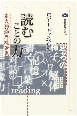 読むことの力