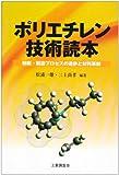 ポリエチレン技術読本―触媒・製造プロセスの進歩と材料革新