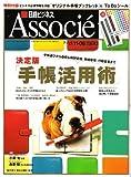 日経ビジネス Associe (アソシエ) 2007年 11/6号 [雑誌]