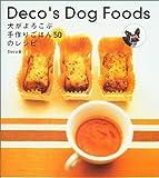 Deco��s Dog Foods��������?�ּ��ꤴ�Ϥ�50�Υ쥷��