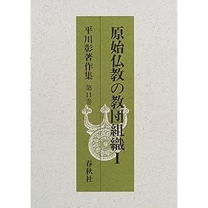 原始仏教の教団組織〈1〉 (平川彰著作集)