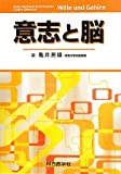 img - for Brain and will (2011) ISBN: 488378620X [Japanese Import] book / textbook / text book