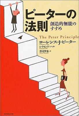 ピーターの法則 創造的無能のすすめ